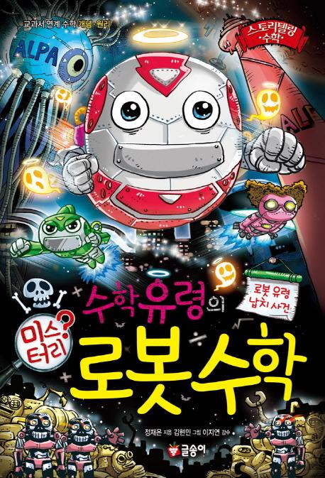 (수학 유령의 미스터리) 로봇 수학 : 로봇 유령 납치 사건 표지