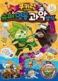 쿠키런 슈퍼 영웅 과학 상식. 19