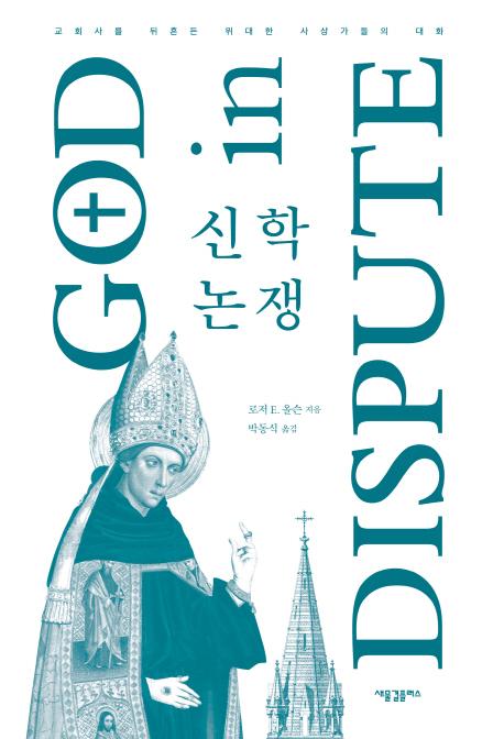 신학 논쟁 : 교회사를 뒤흔든 위대한 사상가들의 대화