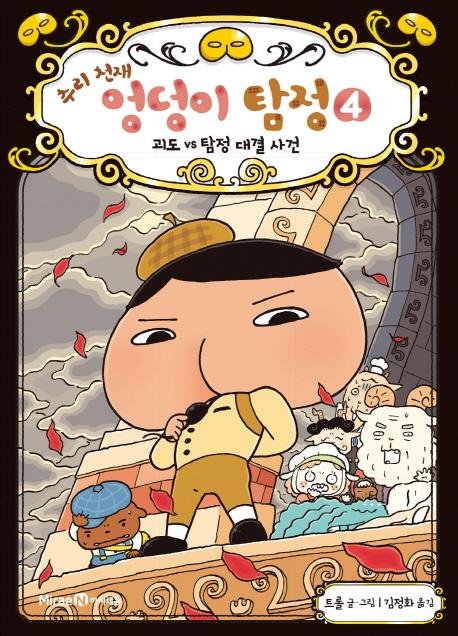 (추리 천재) 엉덩이 탐정. 4, 괴도 vs 탐정 대결 사건 표지