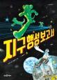 지구 행성 보고서 표지