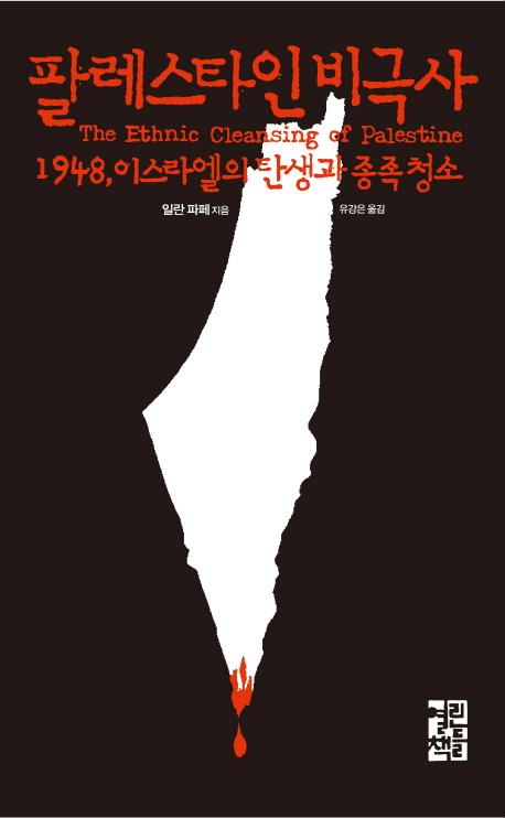 팔레스타인 비극사 (1948, 이스라엘의 탄생과 종족 청소)