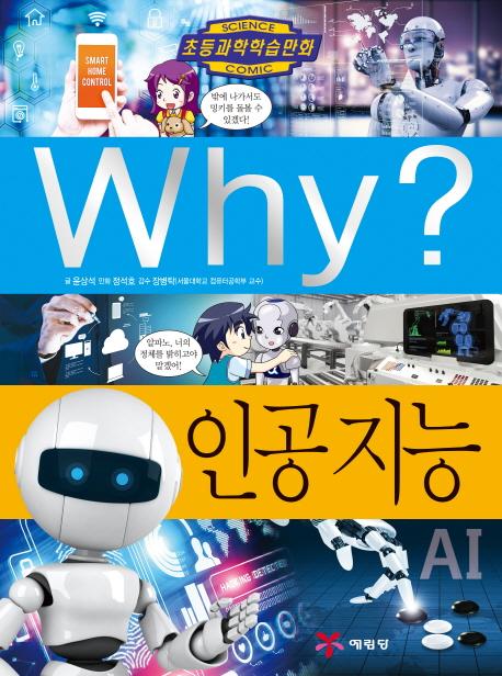 (Why?) 인공 지능 표지