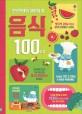 (초등학생이 알아야 할) 음식 100가지