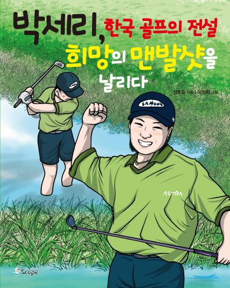 박세리, 한국 골프의 전설 희망의 맨발샷을 날리다