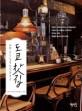 도쿄 찻집 : 매력 있는 일본 찻집 77곳