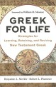Greek for life : strategies for learning, retaining, and reviving New Testament Greek