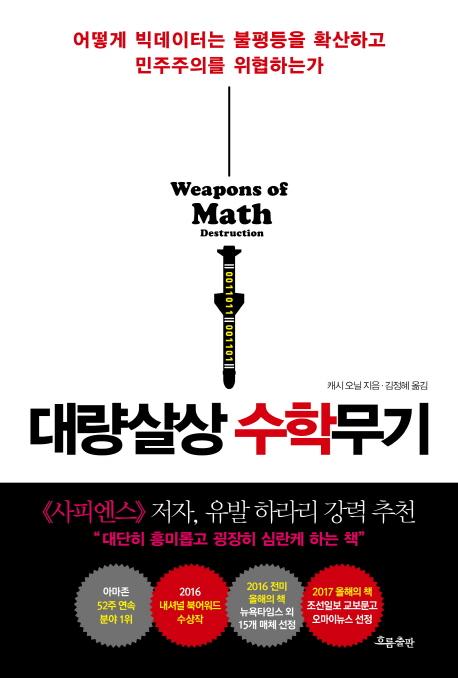 대량살상 수학무기 : 어떻게 빅데이터는 불평등을 확산하고 민주주의를 위협하는가 표지
