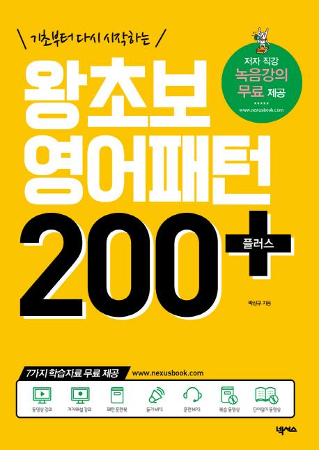 (기초부터 다시 시작하는) 왕초보 영어패턴 200 플러스 표지