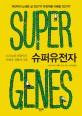 슈퍼유전자 : 스스로를 진화시킨 선택과 경험의 기록