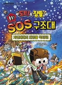 (도티&잠뜰 출동!)SOS 구조대 : 자연재해의 재앙을 막아라 표지