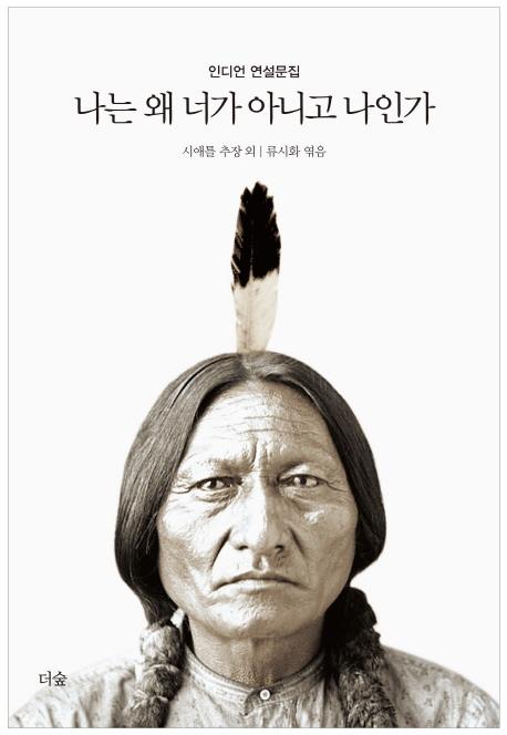 [2018.10]나는 왜 너가 아니고 나인가 : 인디언 연설문집 표지
