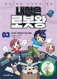 내일은 로봇왕 : 본격 대결 과학로봇 만화. 03, 사이보 선생님과 코딩 캠프 표지