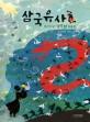 삼국유사 역사가 된 기이한 이야기