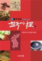 한국사탐 (한민족의 위대한 발명)