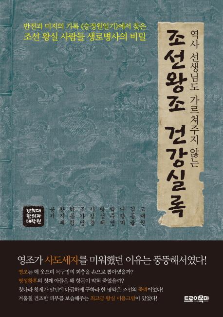 (역사 선생님도 가르쳐 주지 않는)조선왕조 건강실록