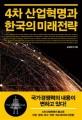 4차 산업혁명과 한국의 미래전략