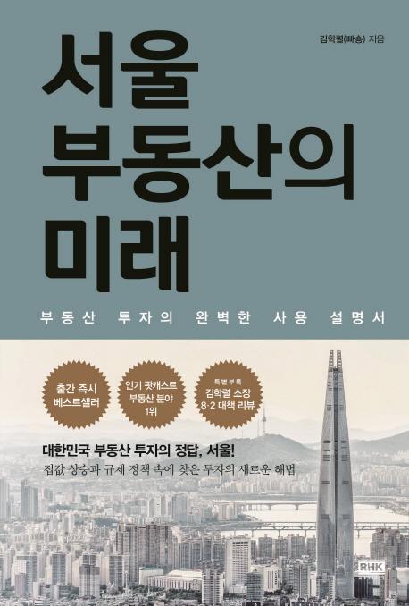 서울 부동산의 미래 : 부동산 투자의 완벽한 사용 설명서   표지