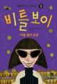비틀보이 : 비틀 퀸의 등장 : 마야 G. 레너드 장편소설 표지