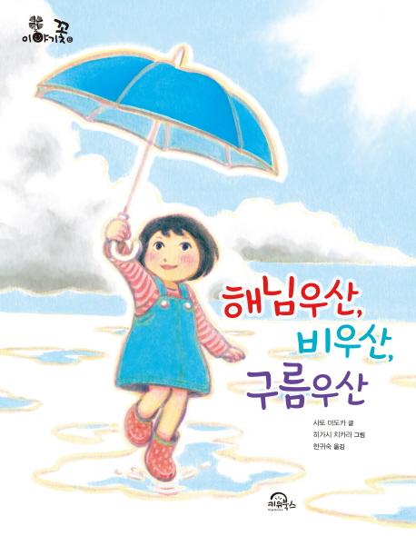 해님우산, 비우산, 구름우산