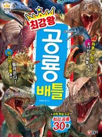 (최강왕) 공룡 배틀 표지