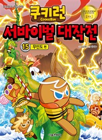 쿠키런 서바이벌 대작전 : 안전상식 학습만화. 15, 무인도 편 표지