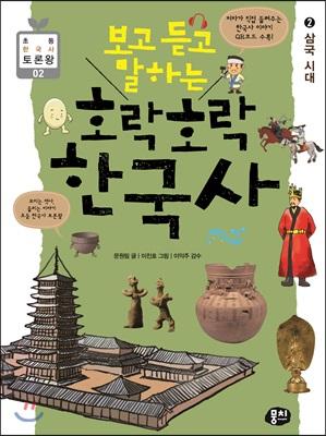 (보고 듣고 말하는)호락호락 한국사. 2, 삼국 시대 표지