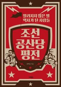 조선 공산당 평전 (알려지지 않은 별 역사가 된 사람들)