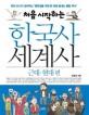 (처음 시작하는)한국사 세계사 : 근대·현대 편