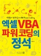 엑셀 VBA 파워 코딩의 정석