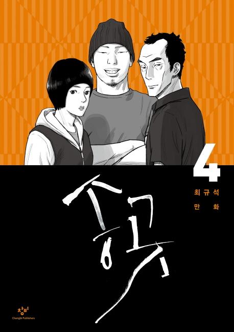 송곳 : 최규석 만화. 4