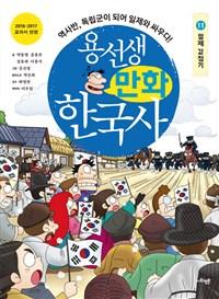 용선생 만화 한국사. 11, 일제 강점기