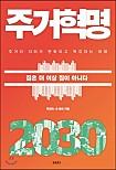주거혁명 2030