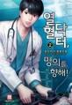 열혈 닥터, 명의를 향해! : 한산이가 장편소설. 2 표지