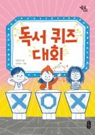 독서 퀴즈 대회