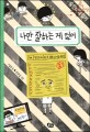 [한주의 오디오북] 11월 1주 : 나만 잘하는 게없어 (숭민이의 일기,절대 아님!)