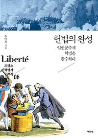 헌법의 완성 (입헌군주제 혁명을 완수하다)
