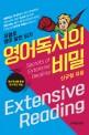 영어독서의 비밀 = Secrets of extensive reading : 저절로 영어 달인 되기