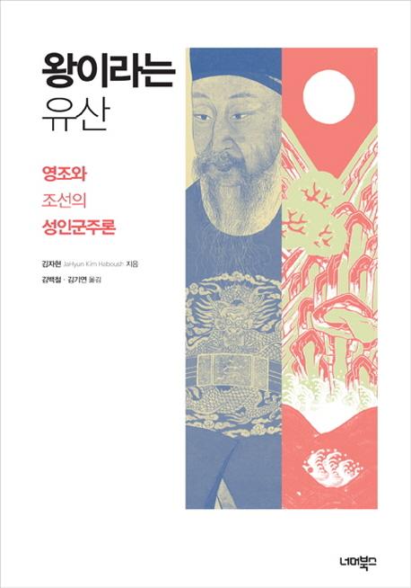 왕이라는 유산 : 영조와 조선의 성인군주론