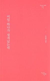 비밀 하나가 생겨났는데 : 박이현 시집