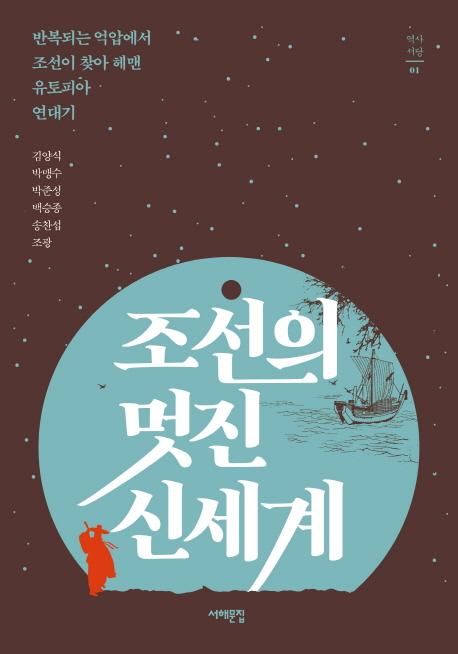 조선의 멋진 신세계