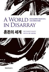 혼돈의 세계 : 미국 외교정책과 구질서의 위기, 그리고 한반도의 운명 표지