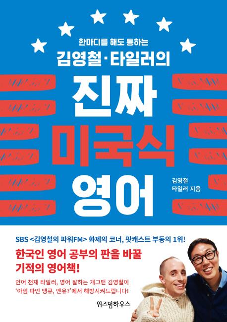(한 마디를 해도 통하는)김영철·타일러의 진짜 미국식 영어 표지