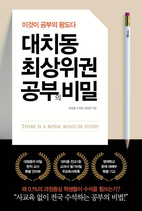 대치동 최상위권 공부의 비밀 : 이것이 공부의 왕도다 표지