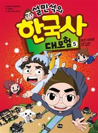 (설민석의)한국사 대모험 : 조선 시대 편. 5, 조선 시대 편 온달이 아빠는 너무 바빠요!   표지
