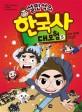 (설민석의)한국사 대모험. 5, 조선 시대 편., 온달이 아빠는 너무 바빠요!