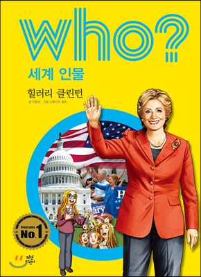 (Who?)힐러리 클린턴 = Hillary Clinton