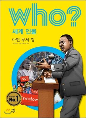 Who? 마틴 루서 킹   표지