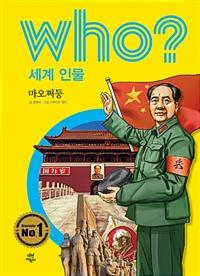Who? 마오쩌둥   표지