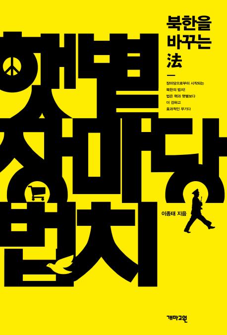 햇볕 장마당 법치 : 북한을 바꾸는 法 표지